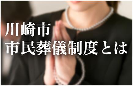 川崎市市民葬儀について