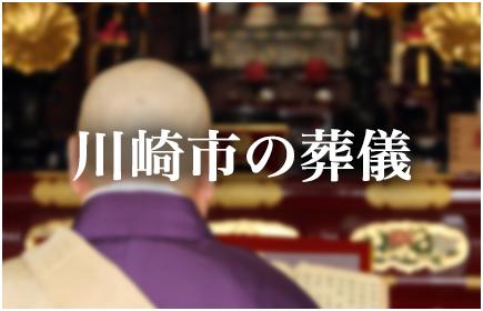 川崎市の葬儀