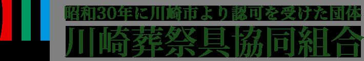 昭和30年より認可を受けた団体 川崎葬祭具協同組合