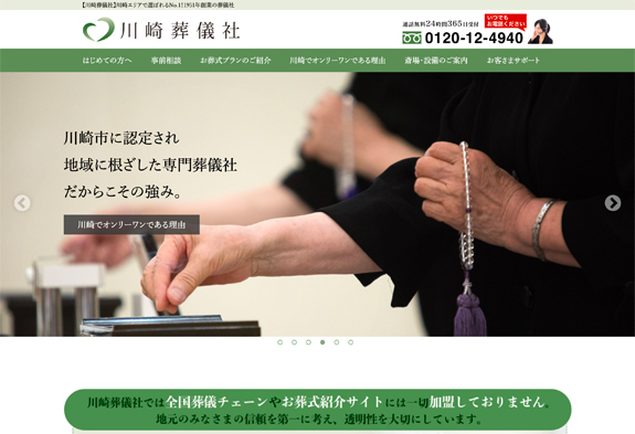 組合員 川崎葬儀社のホームページリニューアルのお知らせ